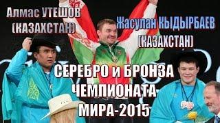 Утешов и Кыдырбаев (КАЗ) - серебро и бронза Чемпионат мира-2015 тяжелая атлетика