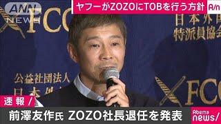 ヤフーがZOZOを買収へ 前澤氏はZOZO社長退任を発表(19/09/12)