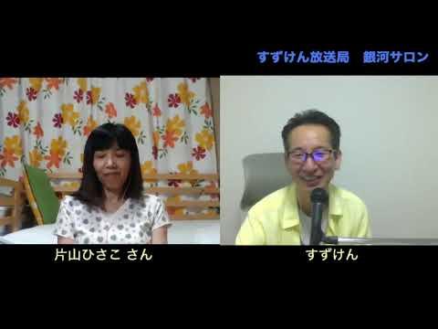 20190524 銀河サロン 片山寿子さん