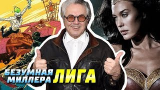 Лига Справедливости Миллера | Justice League Mortal | DC Comics | Безумный Макс