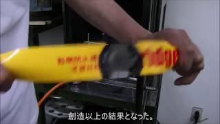 不燃材ブリッジーズベルト燃焼試験3