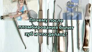 Почему после пломбирования болит зуб и что делать?(, 2017-12-12T10:16:14.000Z)