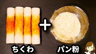包丁も火も使わない!ただのせて焼くだけで超やみつき♪『丸ごとちくわのパン粉焼き』の作り方