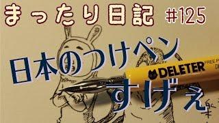 【日記】#125 日本のつけペン最高