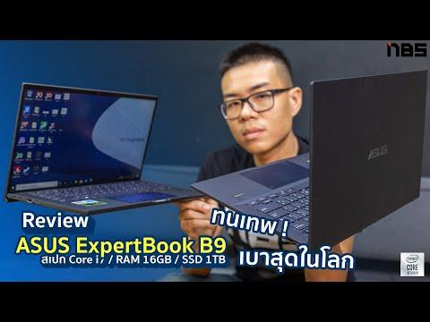 Review – ASUS ExpertBook B9 ทนเทพ ! เบาสุด 870 กรัม แบต 18 ช.ม. + สเปก Core i7 / RAM 16GB / SSD 1TB