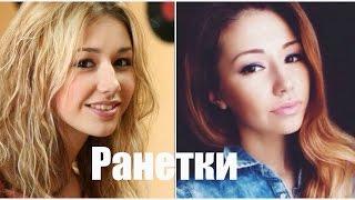 Как изменились актеры сериала РАНЕТКИ