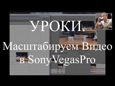 Как изменить размер видео и вставить видео в видео в Sony Vegas - Уроки видео-блогеру. Урок 4.