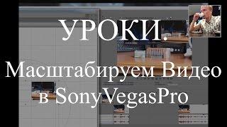 Как изменить размер видео и вставить видео в видео в Sony Vegas - Уроки видео-блогеру. Урок 4.(Как изменить размер видео и вставить видео в видео в Sony Vegas - Уроки видео-блогеру. Урок 4. В этом видео я покажу..., 2016-03-19T10:00:00.000Z)