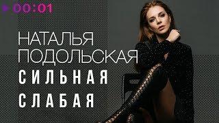 Наталья Подольская - Сильная Слабая   Official Audio   2018