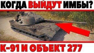 ТЕСТ 1.0.2 - КАЧАЙ БЫСТРЕЕ! К-91 И ОБЪЕКТ 277 - КОГДА МОГУТ ВЫЙТИ НОВЫЕ ИМБЫ СССР? World of Tanks