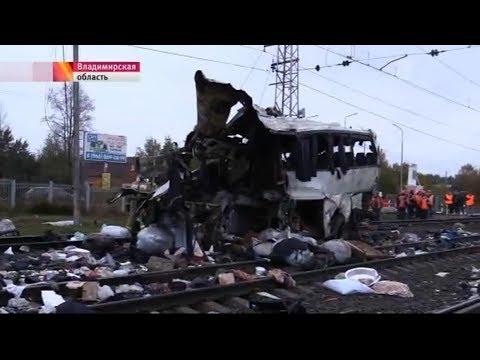 авария  автобус, поезд и переезд погибло 18