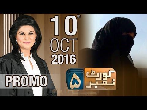 Larki Ki Gumshudgi | Court No.5 | Promo | SAMAA TV NEWS | 10 Oct 2016
