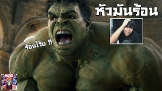the-hulk-หัวเขียวหรือหัวร้อน-marvel-super-war
