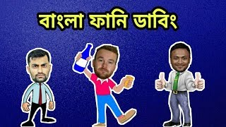 Ireland vs Bangladesh Tri Nation Series 2019 After 6th Match Bangla Funny Dubbing  Duronto squad