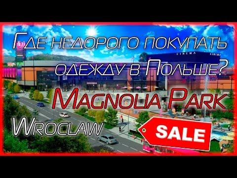 Где недорого покупать одежду в Польше? | Распродажи в Польше | Magnolia Park