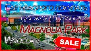 Где недорого покупать одежду в Польше? | Распродажи в Польше | Magnolia park(Вы наверняка слышали о распродажах! Распродажи в Польше – это супер возможность купить качественную, фирме..., 2016-08-22T10:43:44.000Z)