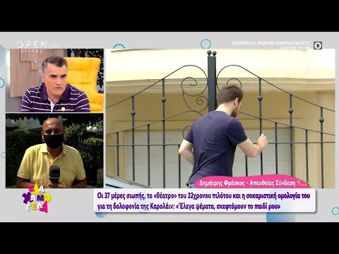 Έγκλημα στα Γλυκά Νερά: Οι 37 μέρες σιωπής και το «θέατρο» του 32χρονου | Έλα Χαμογέλα! | OPEN TV