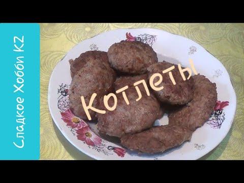котлет рецепт казакша
