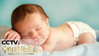 《中国财经报道》 20190510 15:00  CCTV财经