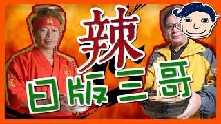 日版三哥有幾辣 沾麵與它的產地 [東京求學之旅] thumbnail