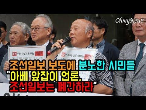 """조선일보 보도에 분노한 시민들 """"아베 앞잡이 언론, 조선일보는 폐간하라"""""""