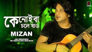 Kenoiba Chole Jao | MIZAN | Mohosin Mehedi | Ehsan Rahi | Official Lyrical Video