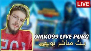 PUBG MOBILE LIVE OMKO 4 FINGER
