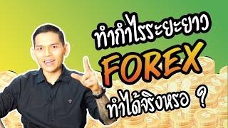 ไม่มีใครทำกำไรจาก Forex ระยะยาวได้ ? - Forex รู้ไว้ใช่ว่า EP. 3