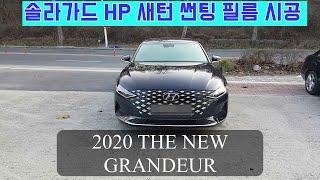 2020 더 뉴그랜져 솔라가드 HP 새턴  썬팅 시공 …