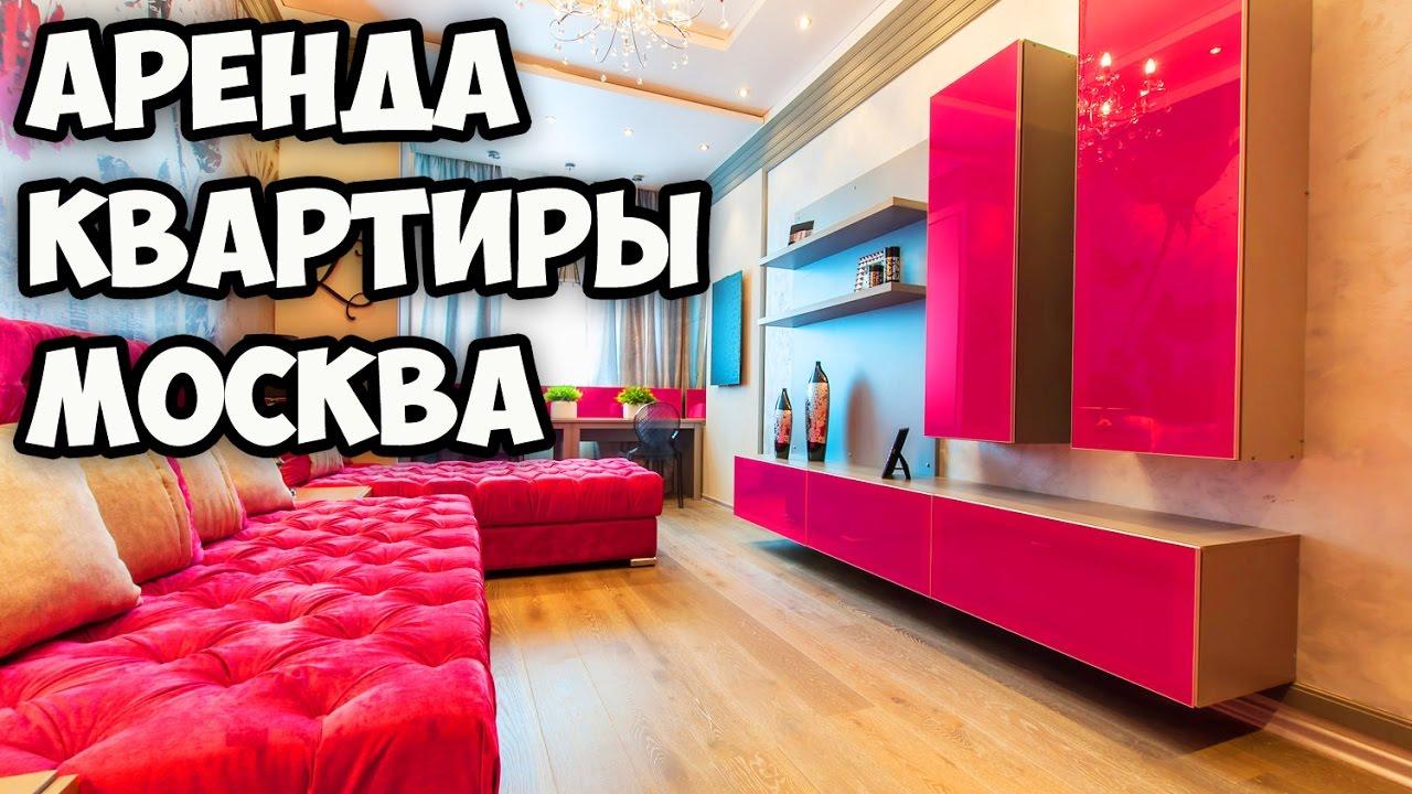Как снять квартиру в Москве без посредников || Сколько ...