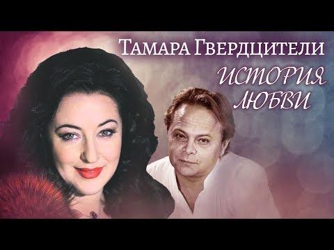 Тамара Гвердцители. Жена. История любви | Центральное телевидение