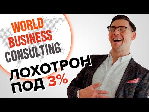 World Business Consulting. Выпуск проплачен здравым смыслом!