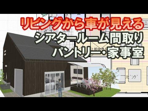 リビングから車が見える家。シアタールームのある住宅の間取り図。パントリーと家事室ファミリークロゼット House design