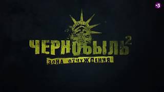 Чернобыль 2. Зона Отчуждения. Сериал. 2017. Трейлер