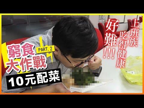 胖丁窮食日記Part.2_10元健康的配菜!?上班族吃的健康好難啊!!