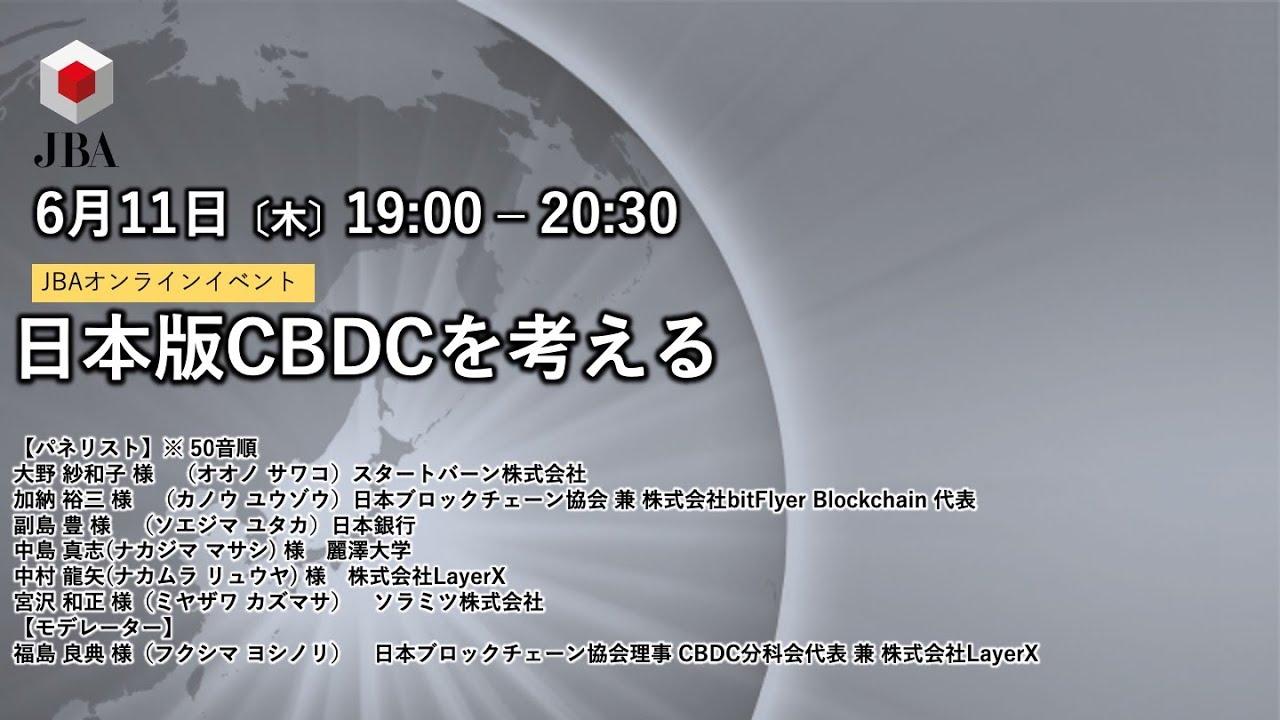 日本ブロックチェーン検定運営分科会 | CBDC分科会イベント ~ 日本版CBDCを考える ~