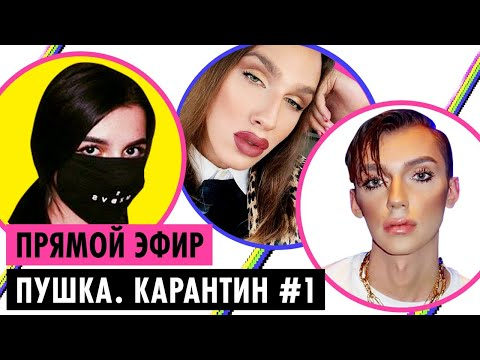 КАРАНТИН #1 ЖИДКОВСКИЙ, ПЕТРОВ, TENDERLYBAE, ЛИЗЗКА, САША СПИЛБЕРГ