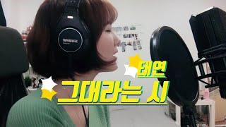 태연 (Taeyeon) – 그대라는 시 (All About You) (Hotel Del Luna OST) (EunByeol - 은별 Cover)