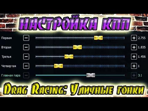 Настройки Кпп Игры Стритрейсеры wareinstruction