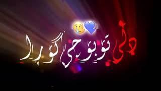 Text Rash Be Logo ?? Ozhin Nawzad Azizim Bochi Torawi ??  تێکستی ڕەش بێ لۆگۆ ئۆژین نەوزاد ئەزیزم