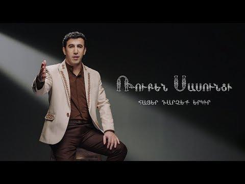 Ruben Sasunci - Hayer darceq Erkir (2018 - 2019)