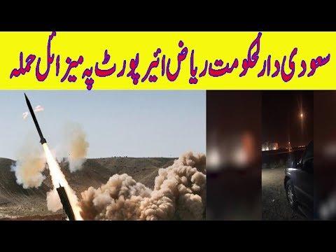 Attack on Riyadh Airport Saudi Arabia  Saudi Arabia Intercepts Missile From Yemen