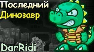 Игра Последний Динозавр - детская игра про динозавриков