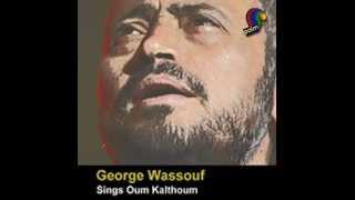 جورج وسوف - الأطلال - سلطنة خطير