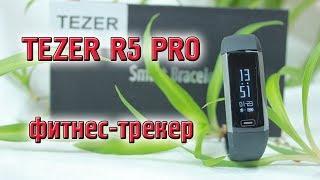 tEZER R5 PRO