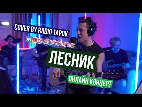 Лесник - cover by RADIO TAPOK (Король и Шут) | онлайн концерт