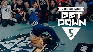 БРЕЙК ДАНС ДЕТИ - МОЩНЫЙ ФИНАЛ НА GET DOWN 5 - МАЛЫШ НИК vs LION STAR - BREAK DANCE KIDS 2017