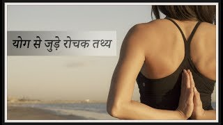 जानिए योग के बारे में रोचक तथ्य | Amazing facts about Yoga in Hindi EPISODE#16