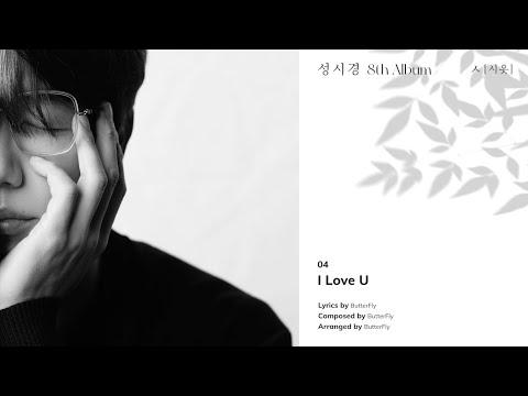성시경(Sung Si Kyung) 8th Album [ㅅ(Siot)] Highlight Medley