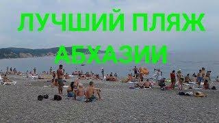 Пляжи Абхазии ЛДЗАА Пицундская бухта. Лучший пляж в Абхазии. Отдых в Абхазии 2019.